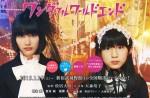 【動画あり】いま人気急上昇の若手女優・橋本愛の素が観れる!映画「ワンダフルワールドエンド」がおもしろそう!