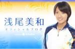 妊娠8ヶ月の元ビーチバレー選手・浅尾美和がお腹ぽっこりで幸せそう〜!