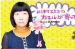 たんぽぽ・川村エミコ。存在感はないけど運の良い女芸人!