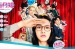 【動画あり】能年玲奈が主演の映画「海月姫」がすごくおもしろそう!ほぼ化粧なしのメガネ姿を披露!