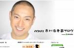 元プレイボール「市川海老蔵」のブログがいま大人気!彼の魅力とは?