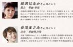 長澤まさみと綾瀬はるかが姉妹ケンカする!?「海街diary」でセカチュー女優が夢の共演!