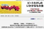 ゴーストライター新垣隆さんが真相を語った!マツコらに責められる中、竹山は必死に擁護