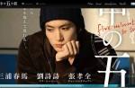 三浦春馬主演の映画「真夜中の五分前」が中国で大絶賛!満足度ランキング第1位!