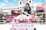 綾瀬はるかの魅力全開!映画「ホタルノヒカリ」が本日(2014/10/10)の21時から再放送!