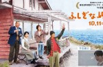 吉永小百合と釣瓶が再び共演!竹内結子ら豪華キャストで送る映画「ふしぎな岬の物語」が明日公開!