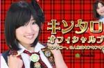 AKB前田敦子のモノマネで有名になったキンタロー。これからも生き残れるか?