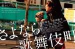 女優・前田敦子が出演する映画「さよなら歌舞伎町」がおもしろそう!