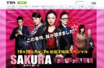 新婚ホヤホヤの仲間由紀恵が主演のドラマ「SAKURA〜事件を聞く女〜」で捜査官役に!