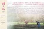 大河主演俳優「岡田准一」は時代モノが一番合っている!新作映画「蜩ノ記」が公開中!