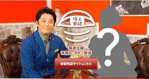 バラエティ引っ張りだこ!毒舌キャラ坂上忍の冠番組「坂上目線」がおもしろい!