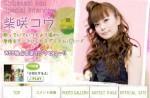 歌手としてもすごい!歌手・柴咲コウの曲ベスト10!絶対に聴いてほしい癒される曲【動画あり】