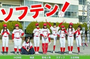 女子のスポ根を楽しめ!HKT48多田、スパガ田中美麗らが出演する映画「ソフテン」がもうすぐ公開!