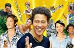 玉木宏、堤真一らが贈るハチャメチャエンターテイメント!映画「神様はバリにいる」がおもしろそう!【動画あり】