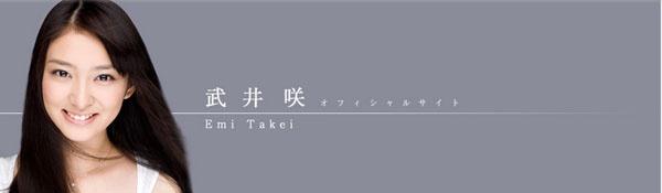 takeisaki