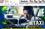 「素敵な選TAXI(せんたくしー)」に出る名俳優「竹野内豊」の歴代ドラマランキングベスト3!