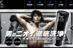 新婚ホヤホヤのイケメン俳優・伊藤英明。ロート製薬「デ・オウ」のCMで自慢のボティを存分に披露!