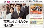 超豪華キャストによる特番ドラマ「東京にオリンピックを呼んだ男」がいよいよ明日放送!常盤貴子が久々に見れる!!