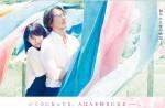 榮倉奈々&豊川悦司で送る純愛ラブストーリー!「娚(おとこ)の一生」のポスターが話題に!
