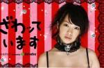 デブアイドル・谷澤恵里香が実質1週間で痩せた『8時間ダイエット』とは?