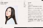 紅白司会が決定した女優・吉高由里子の歴代ドラマ・映画ベスト3!