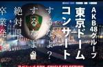 AKB48の東京ドームコンサートが映像化!DVDとBlu-rayが12月10日に同時発売〜!