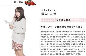 AKB横山由依のお姉さんが「キレイ!」と話題に。集英社の新人として頑張ってます。