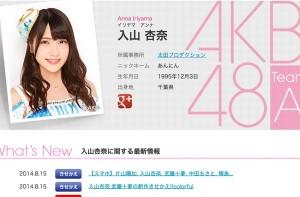 AKB入山杏奈がNHKドラマに出演!来年4月放送予定の「64(ロクヨン)」に出ます!