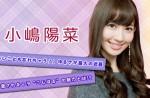 小嶋陽菜のAKB48卒業は秒読み段階!?ツイッター上では様々な意見が飛び交う