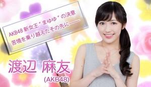 AKB渡辺麻友は宝塚の大ファン!歌の最中アドリブでポーズを入れることも