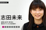 天才子役・志田未来がめっちゃキレイになってたぁ〜!志田未来のベスト映画・ドラマ5つ!