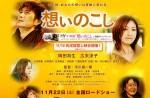 ノッているイケメン俳優・岡田将生が主演する映画「想いのこし」がすごく面白そう!【動画あり】