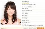 HKT48田中菜津美は身長を伸ばさないために毎日夜更かし!?強すぎる高身長コンプレックス