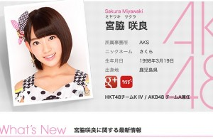 AKB宮脇咲良の髪型ってかわいい〜!いろんな髪型にするのはファンのため!