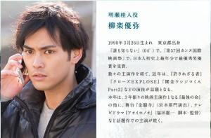 柳楽優弥主演「最後の命」が明日公開!柳楽優弥を語る上で欠かせない歴代ベスト映画&ドラマ5つ!